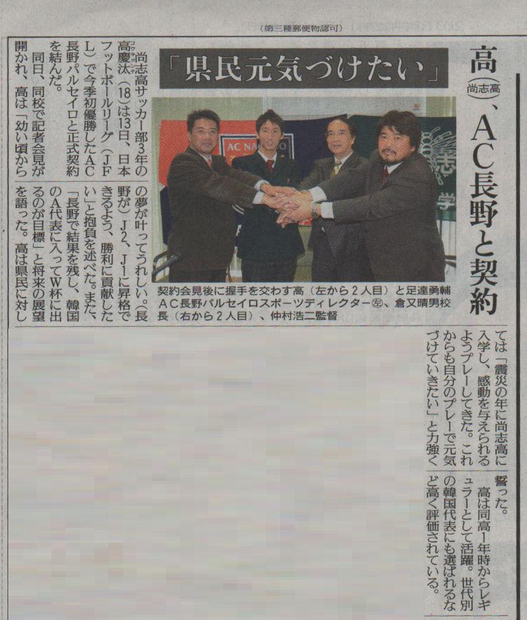 http://www2.shoshi.ed.jp/club/2013.11.14_paper_article.jpg