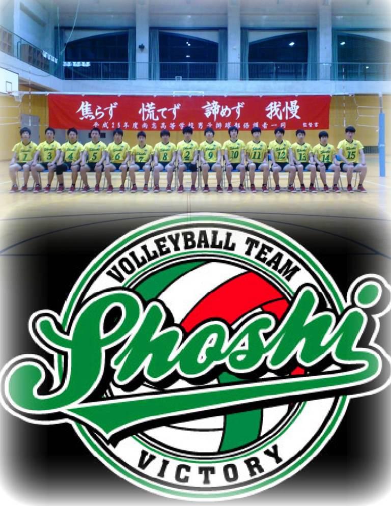 http://www2.shoshi.ed.jp/club/2015.03.21_volleyball.jpg