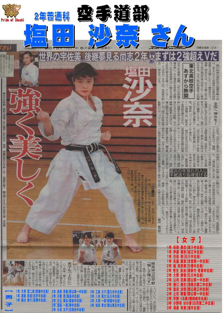http://www2.shoshi.ed.jp/club/2015.06.26_sports_nippon.jpg