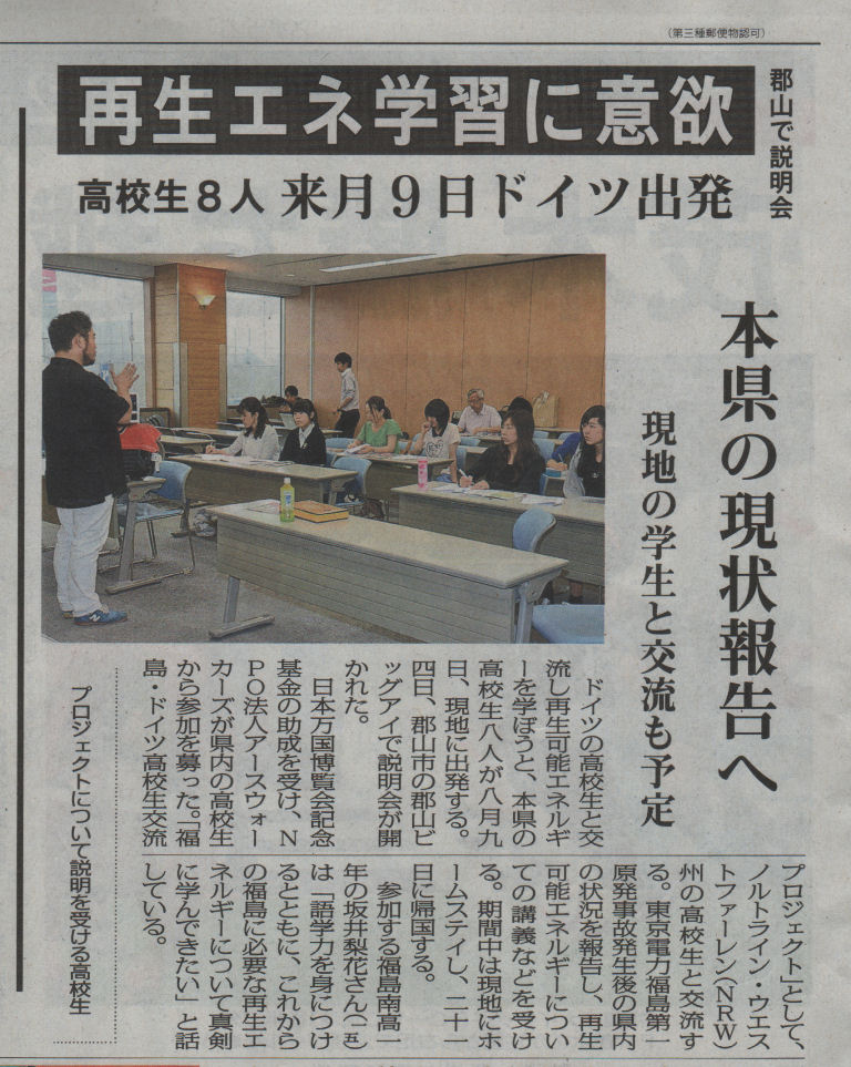http://www2.shoshi.ed.jp/club/2015.07.07_paper_article.jpg