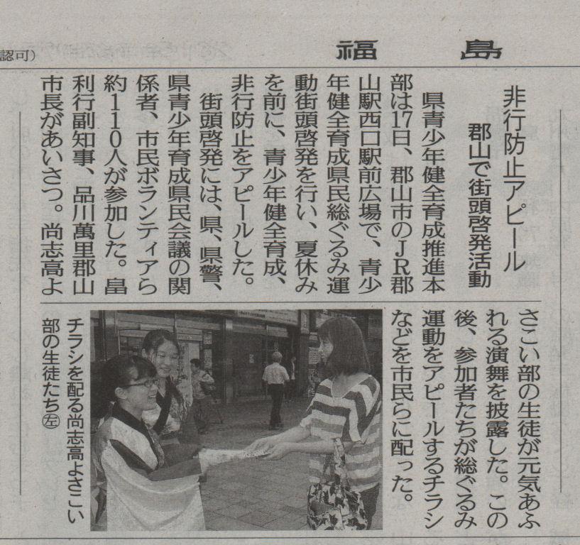 http://www2.shoshi.ed.jp/club/2015.07.18_yosakoi_article.jpg