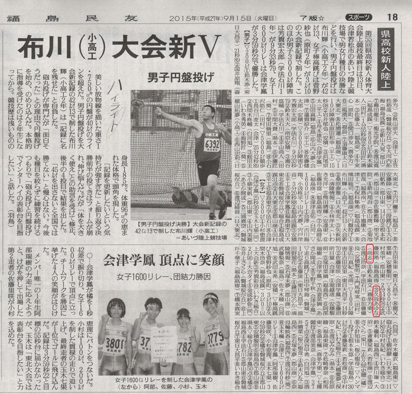 http://www2.shoshi.ed.jp/club/2015.09.15_paper_article-2.jpg