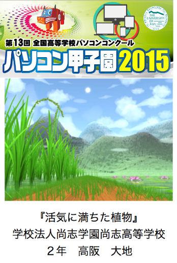 http://www2.shoshi.ed.jp/club/2015.10.07_sciencelab_works.jpg