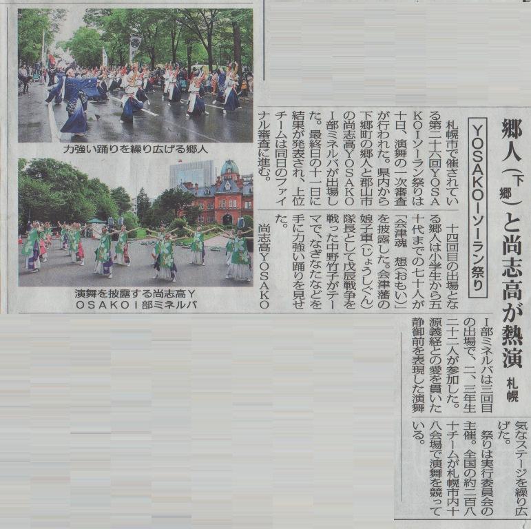 http://www2.shoshi.ed.jp/club/2017.06.11_minpo.jpg