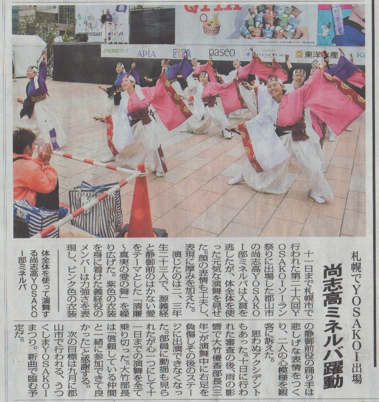http://www2.shoshi.ed.jp/club/2017.06.13_minpo.jpg