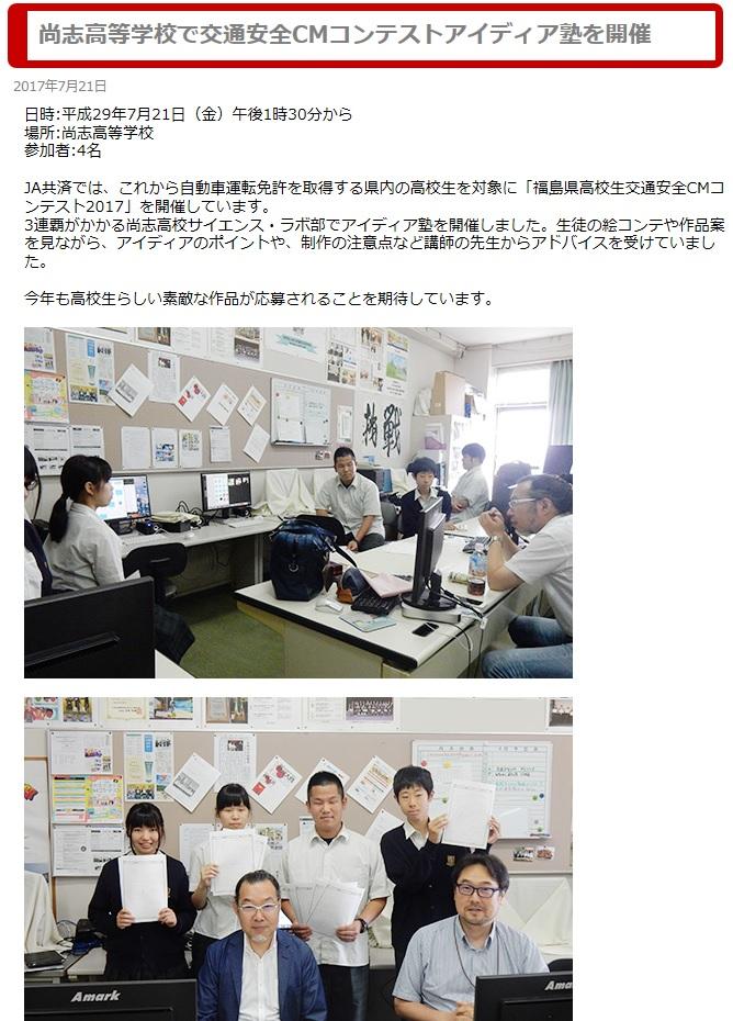 http://www2.shoshi.ed.jp/club/2017.07.21_science_lab.jpg