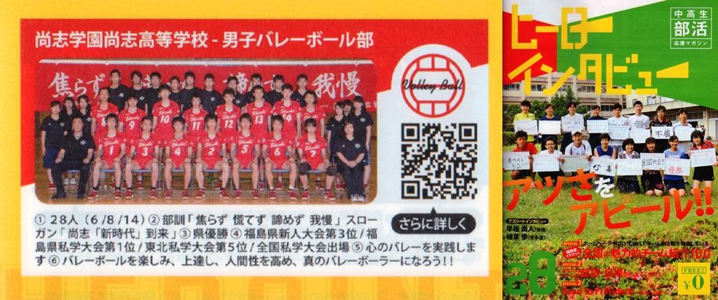 http://www2.shoshi.ed.jp/club/2017.07.21_volleyball.jpg