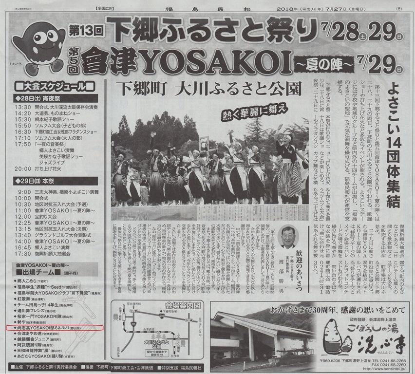 http://www2.shoshi.ed.jp/club/2017.07.27_minpo_ad.jpg