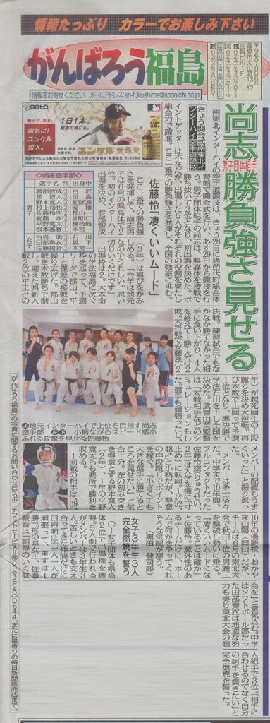 http://www2.shoshi.ed.jp/club/2017.07.28_sports_nippon.jpg
