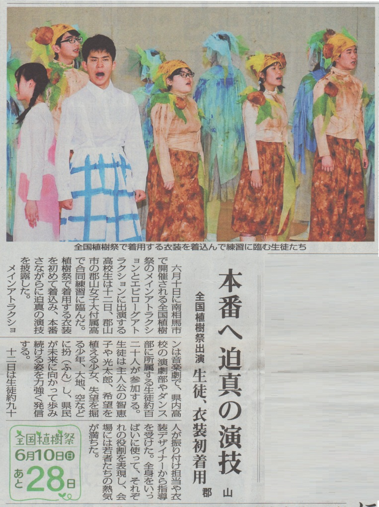 http://www2.shoshi.ed.jp/club/2018.05.13_arbor_day.jpg