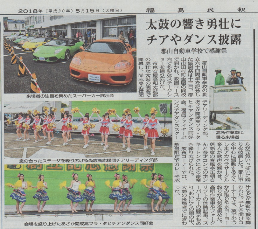 http://www2.shoshi.ed.jp/club/2018.05.14_cheer_leaders.jpg