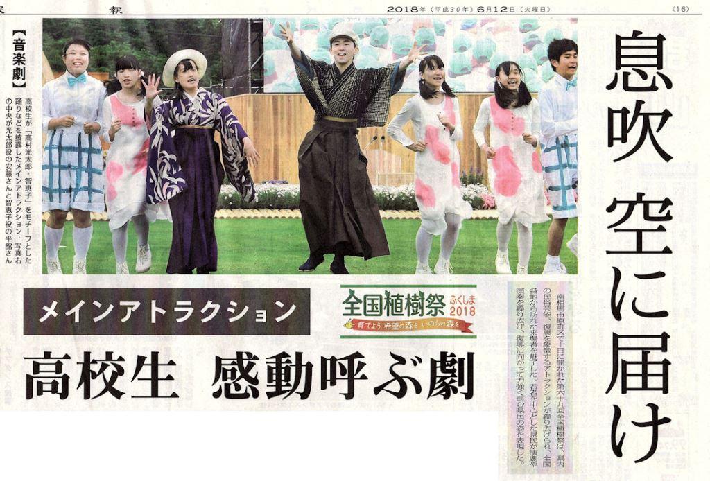 http://www2.shoshi.ed.jp/club/2018.06.12_minpo-1.jpg