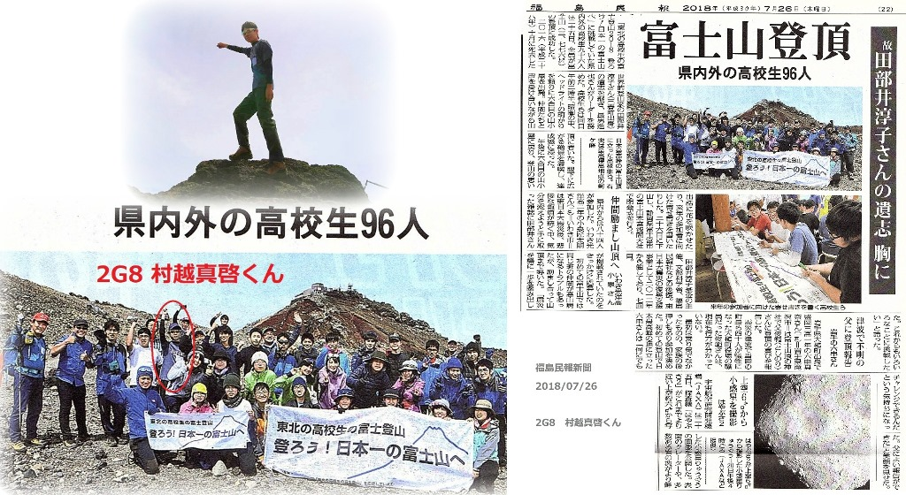 http://www2.shoshi.ed.jp/club/2018.07.26_mt.fuji-2.jpg