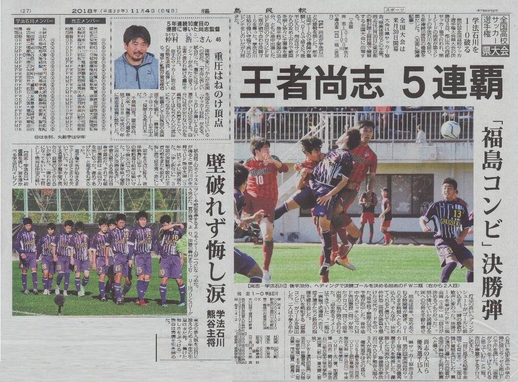 http://www2.shoshi.ed.jp/club/2018.11.05_minpo-1.jpg