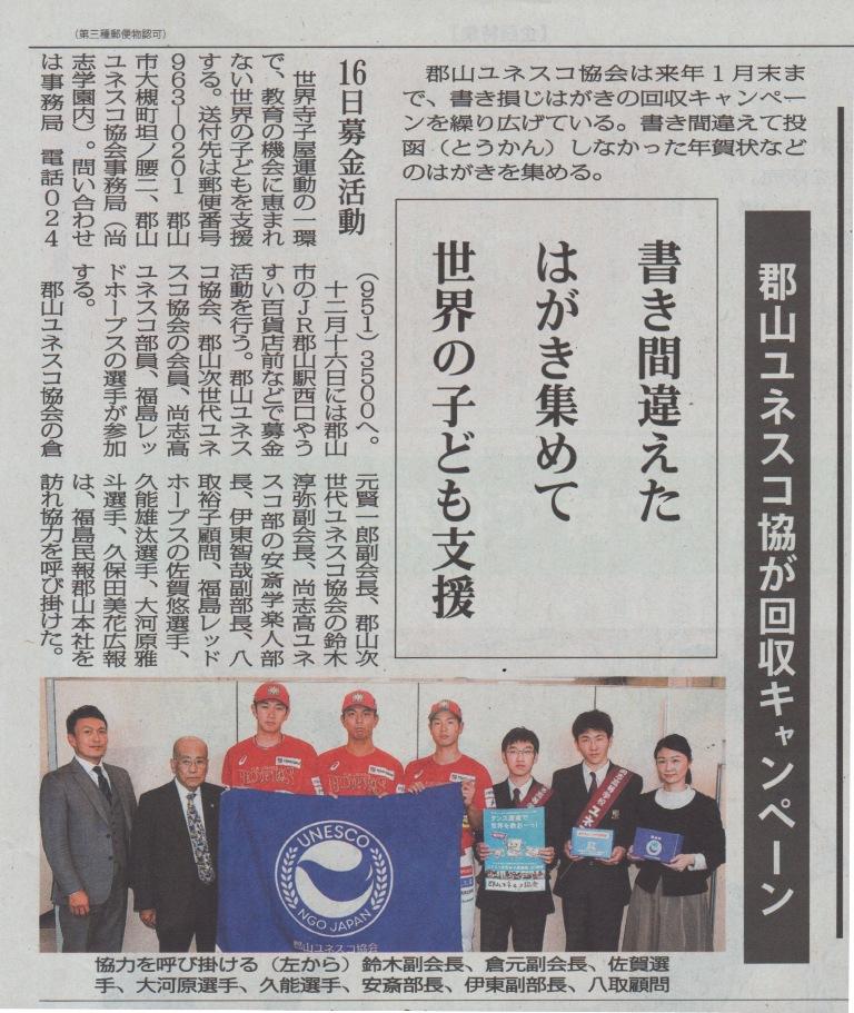 http://www2.shoshi.ed.jp/club/2018.12.06_unesco.jpg