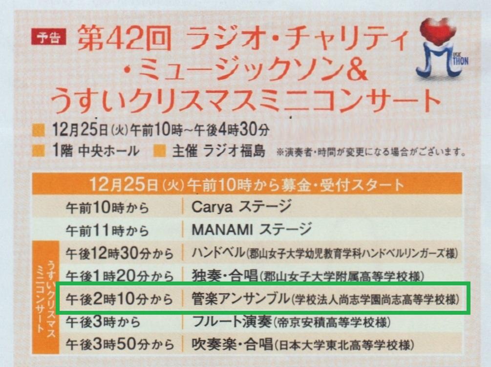 http://www2.shoshi.ed.jp/club/2018.12.15_christmas_concert.jpg