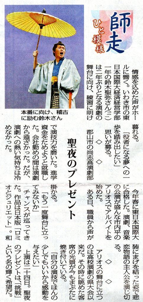 http://www2.shoshi.ed.jp/club/2018.12.22_minpo.jpg
