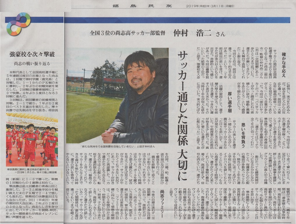 http://www2.shoshi.ed.jp/club/2019.03.11_minyu_article.jpg
