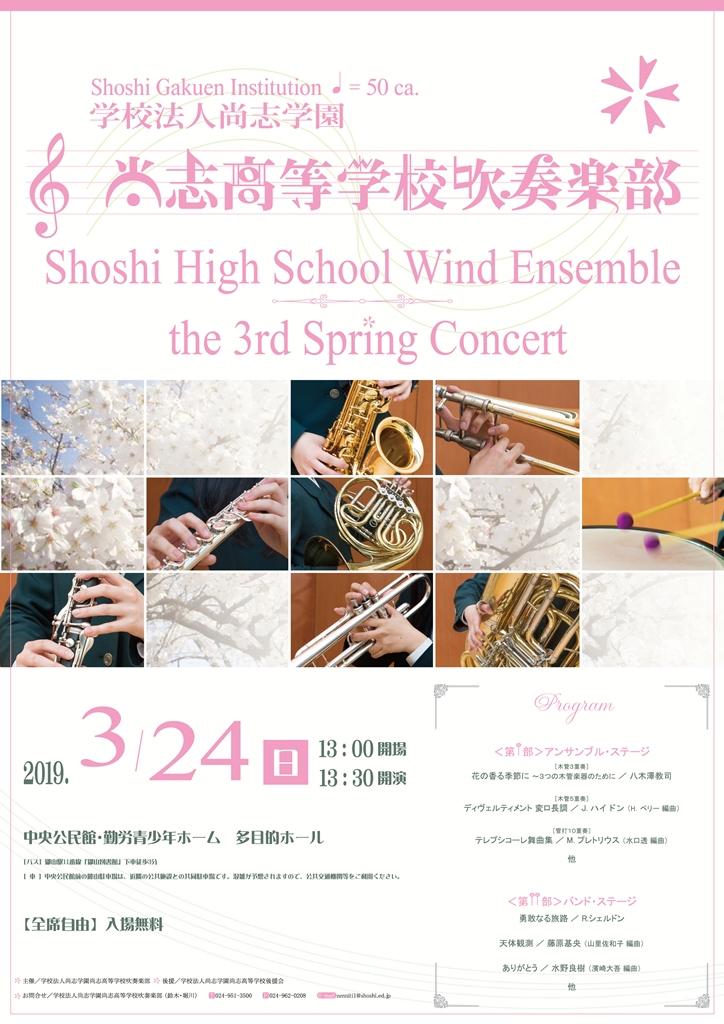 http://www2.shoshi.ed.jp/club/2019.03.12_spring_concert.jpg