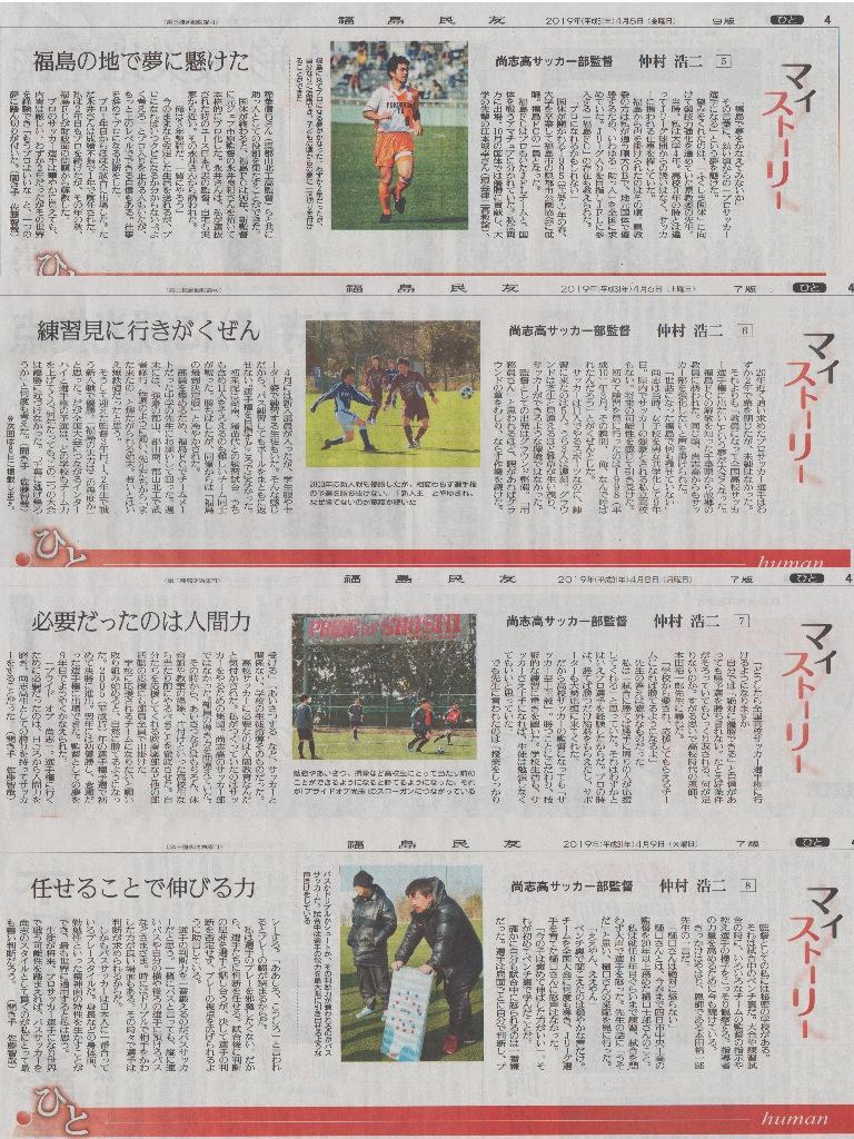 http://www2.shoshi.ed.jp/club/2019.04.08_minpo_No.5-8.jpg
