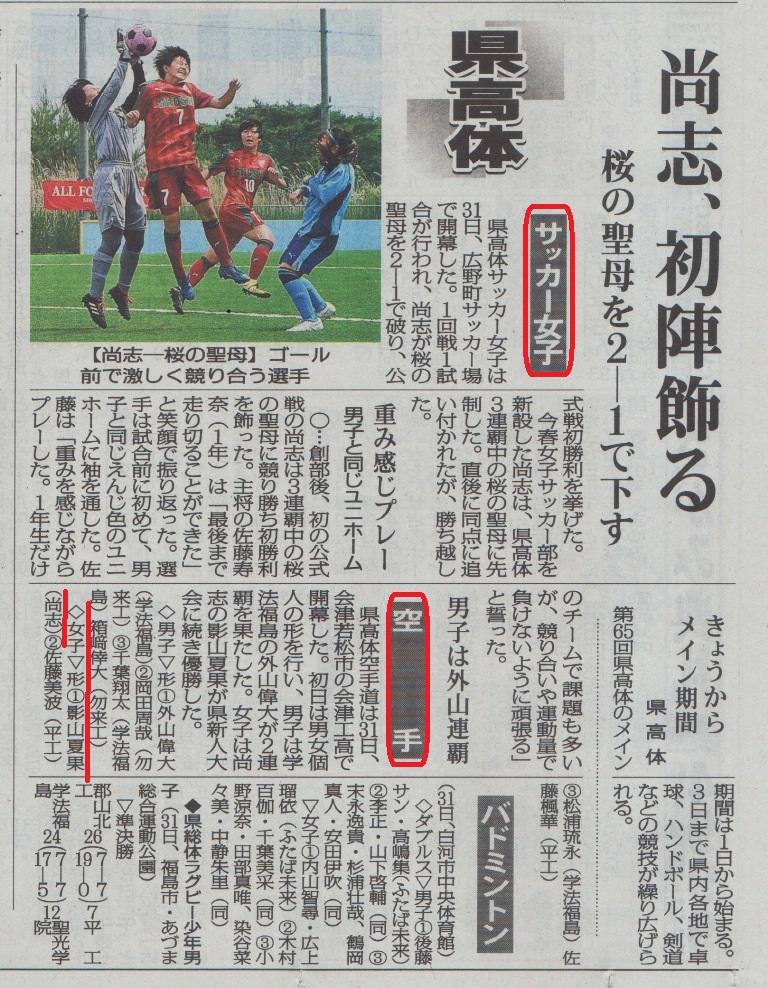 http://www2.shoshi.ed.jp/club/2019.06.01_minpo.jpg