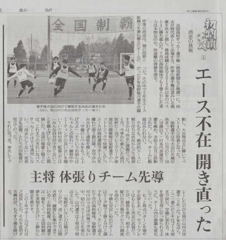 http://www2.shoshi.ed.jp/club/2019.12.29_yomiuri.jpg