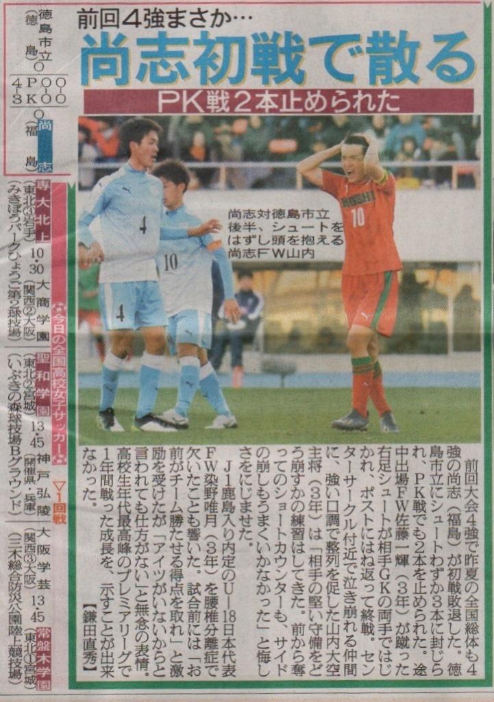 http://www2.shoshi.ed.jp/club/2020.01.03_nikkan_sports.jpg