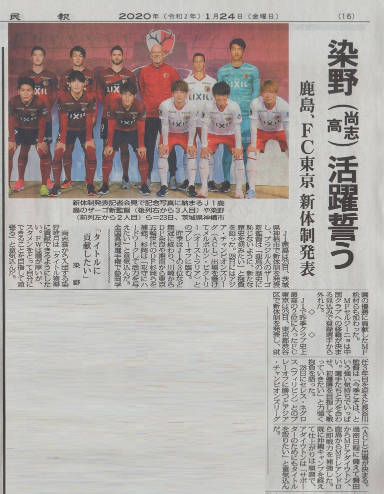 http://www2.shoshi.ed.jp/club/2020.01.24_minpo.jpg