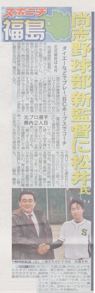 http://www2.shoshi.ed.jp/club/2020.02.02_sports_nippon.jpg