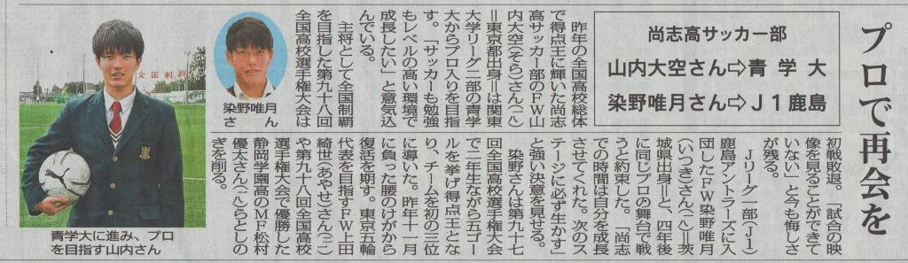 http://www2.shoshi.ed.jp/club/2020.02.12_minpo.jpg