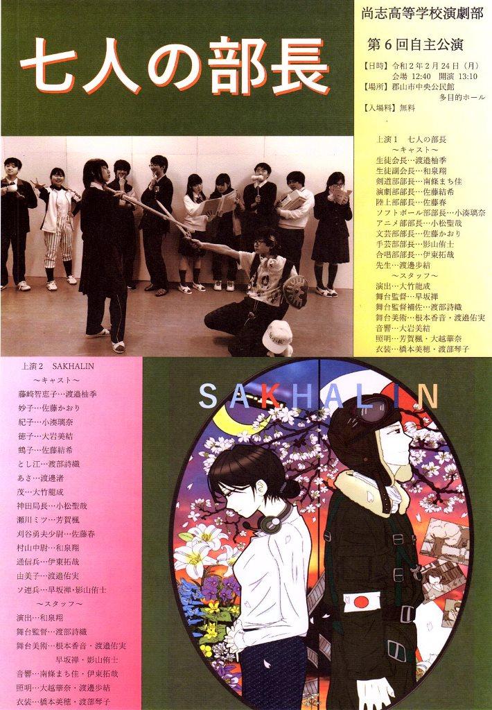 http://www2.shoshi.ed.jp/club/2020.02.13_theater_company.jpg