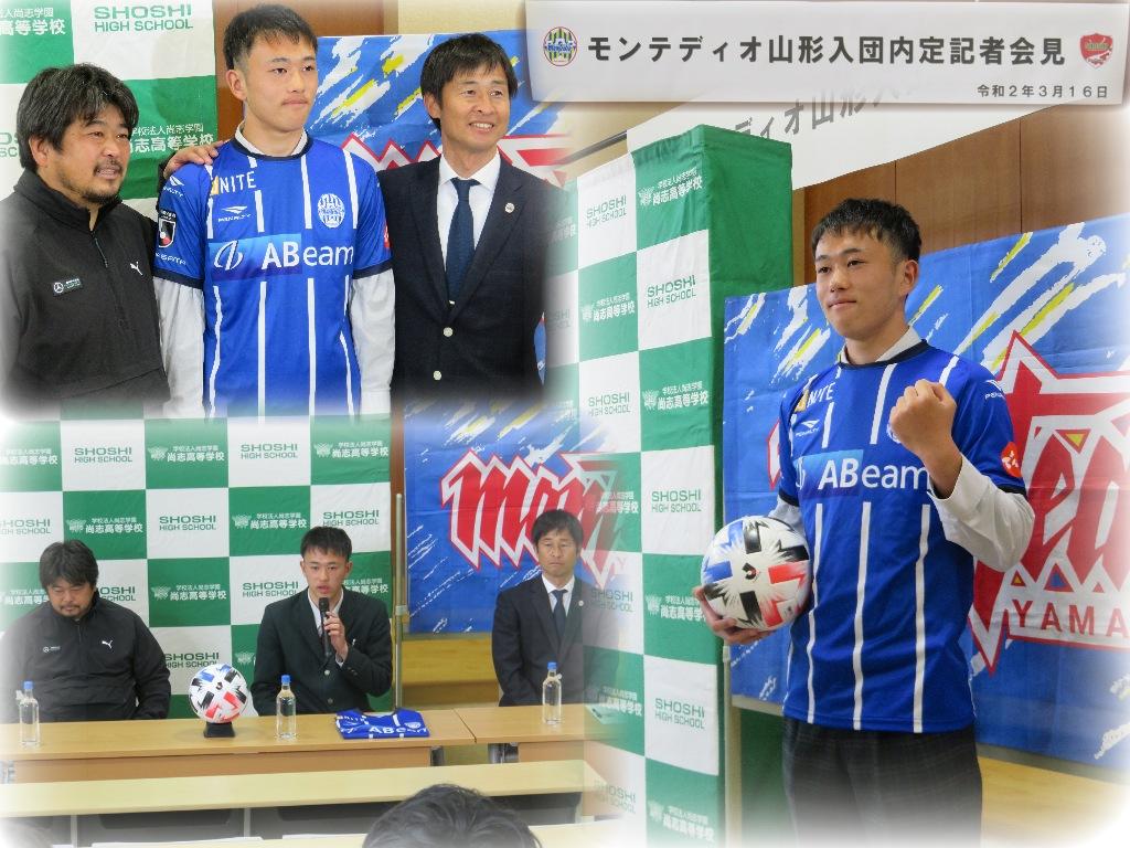 http://www2.shoshi.ed.jp/club/2020.03.16_montedio_yamagata.jpg
