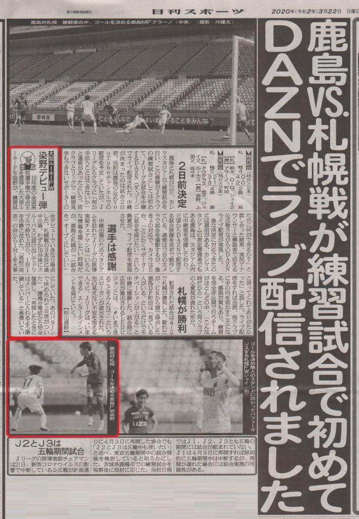 http://www2.shoshi.ed.jp/club/2020.03.22_nikkan_sports.jpg