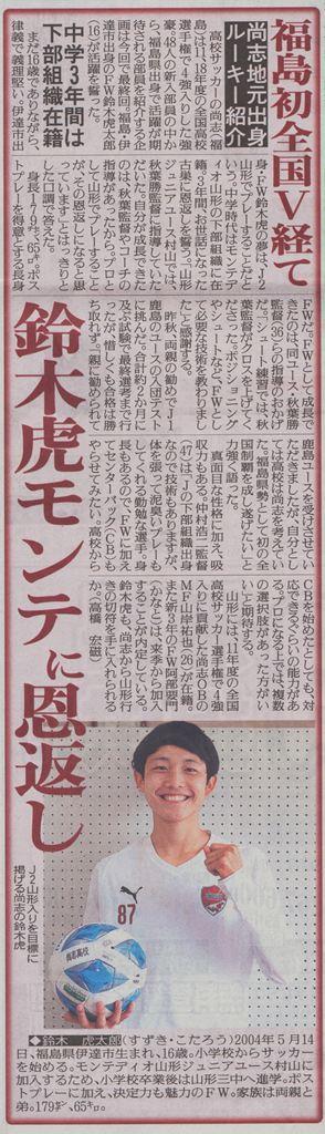 http://www2.shoshi.ed.jp/club/2020.05.25_sports_hochi.jpg