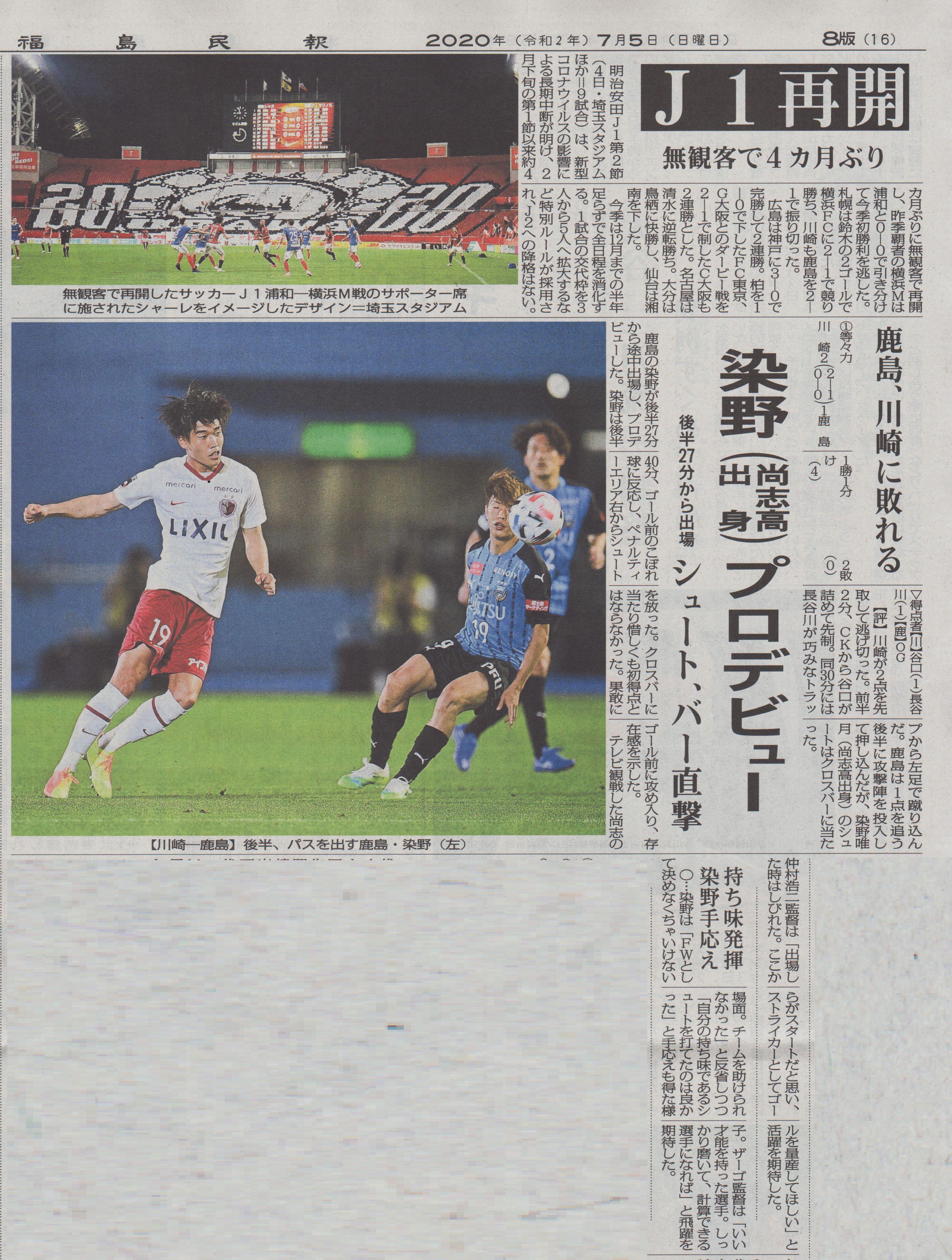 http://www2.shoshi.ed.jp/club/2020.06.05_minpo.jpg