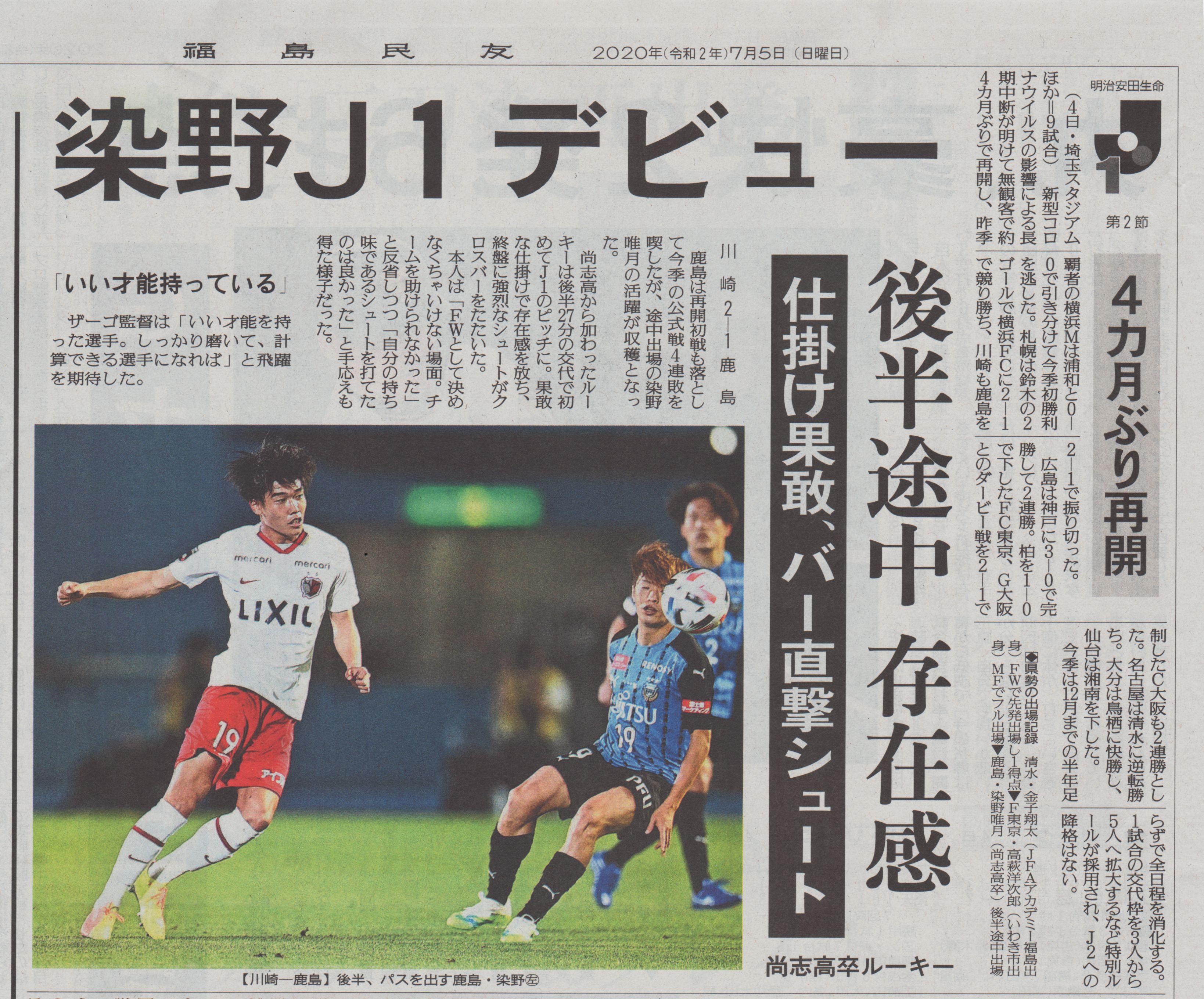 http://www2.shoshi.ed.jp/club/2020.06.05_minyu.jpg