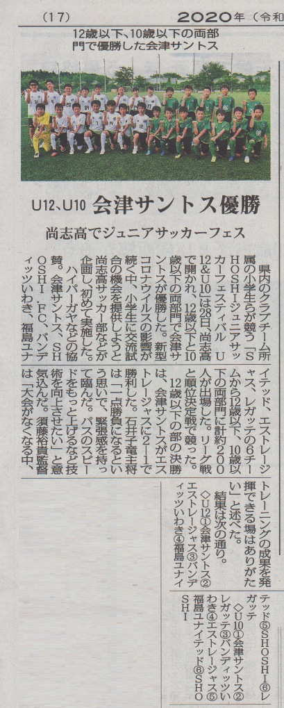 http://www2.shoshi.ed.jp/club/2020.06.30_minpo.jpg