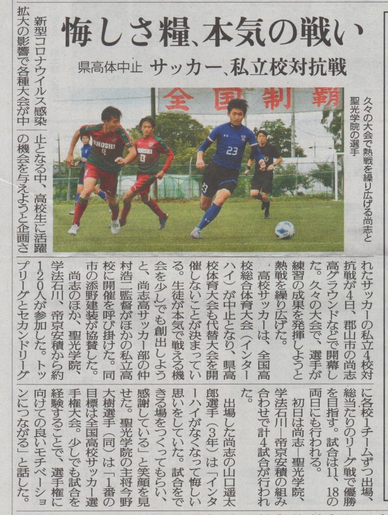 http://www2.shoshi.ed.jp/club/2020.07.06_minyu.jpg
