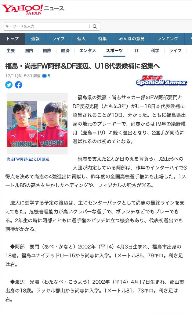 http://www2.shoshi.ed.jp/club/2020.12.11_yahoo_news.jpg