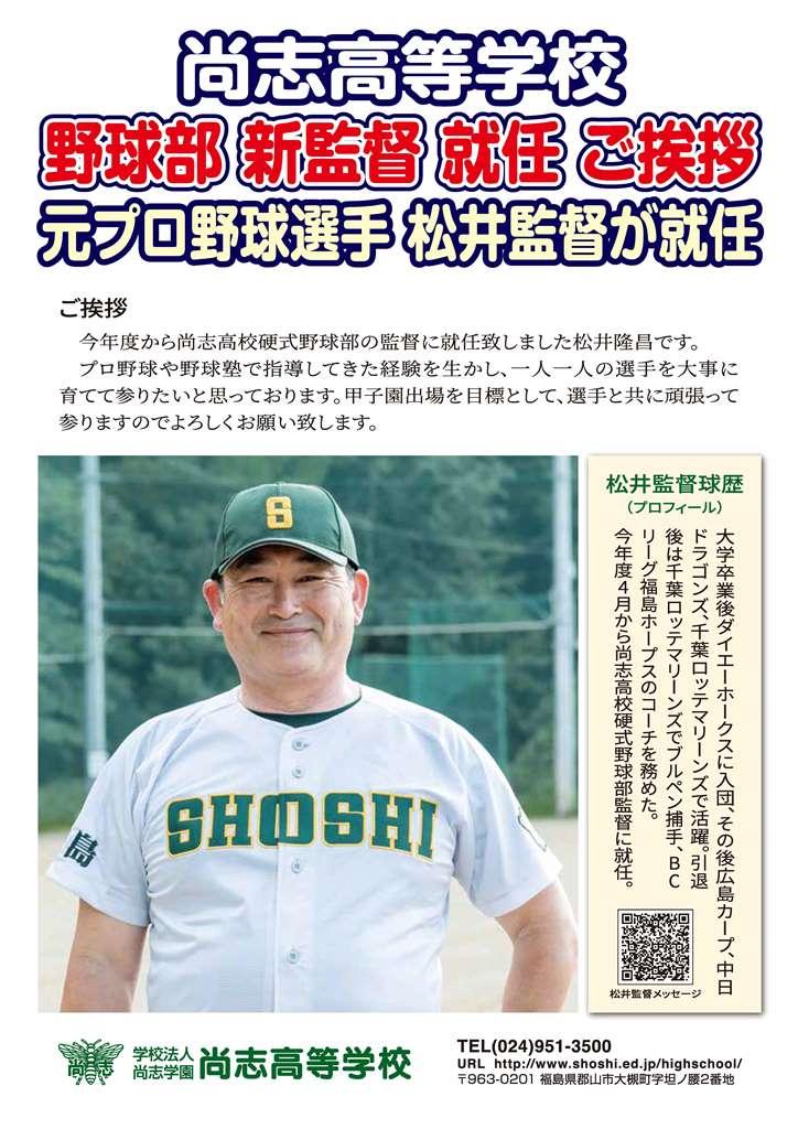 http://www2.shoshi.ed.jp/guide/2020.06.26_new_manager_baseball_team.jpg