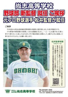 2020.06.26_new_manager_baseball_team.jpg