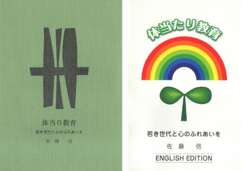 http://www2.shoshi.ed.jp/news/2014.04.28_taiatari_kyouiku.jpg