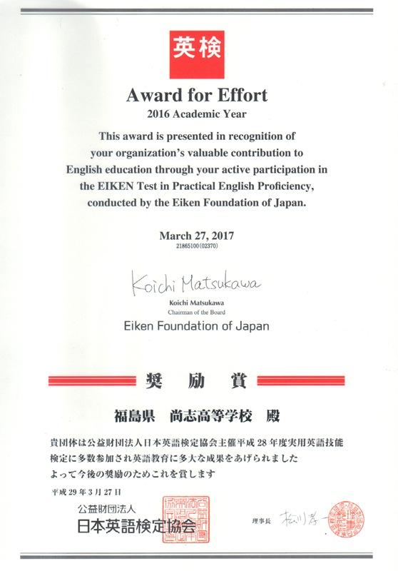 http://www2.shoshi.ed.jp/news/2017.03.27_eiken_award.jpg