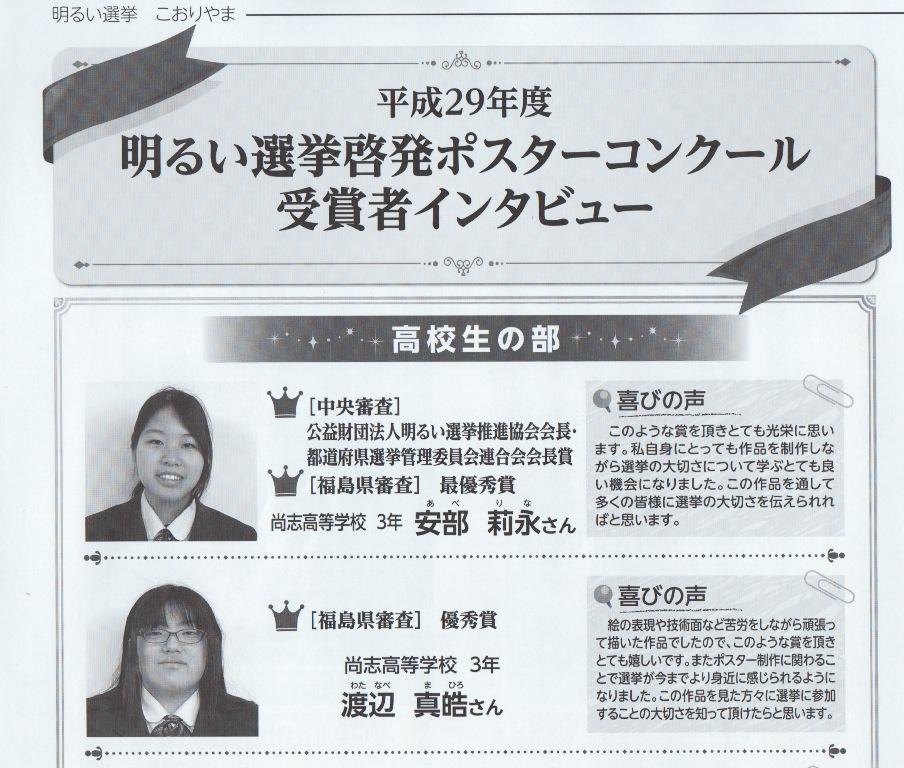 http://www2.shoshi.ed.jp/news/2018.03.02_poster-3.jpg