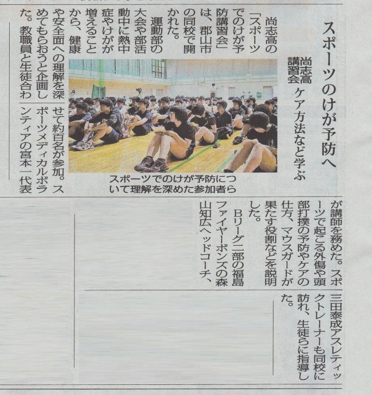 http://www2.shoshi.ed.jp/news/2018.07.01_minyu.jpg