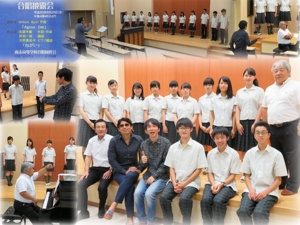 http://www2.shoshi.ed.jp/news/2018.08.29_chorus.JPG