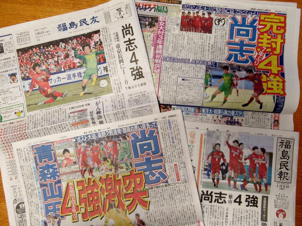 http://www2.shoshi.ed.jp/news/2019.01.06_cover.JPG