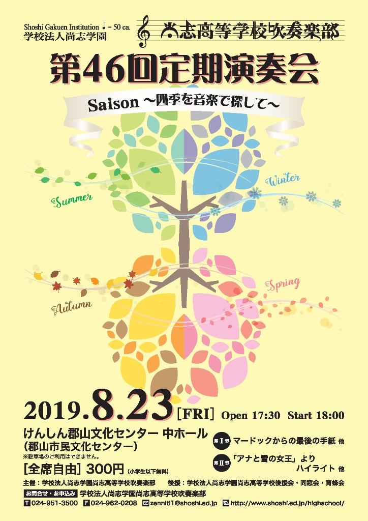 http://www2.shoshi.ed.jp/news/2019.07.22_poster.jpg