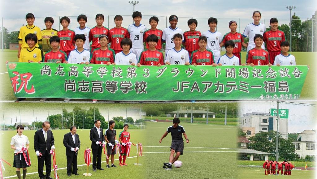 http://www2.shoshi.ed.jp/news/2019.08.21_%EF%BD%83ompletion_%20memory_ceremony-1.jpg