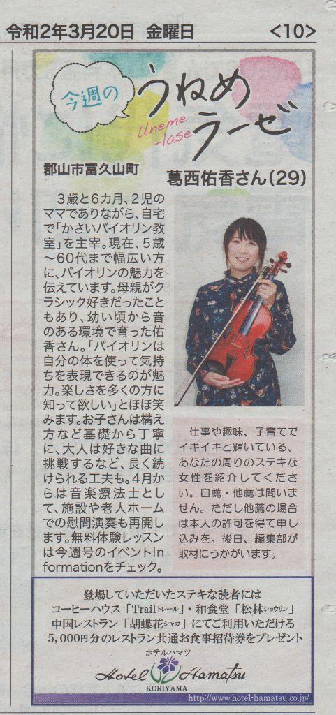 http://www2.shoshi.ed.jp/news/2020.03.23_living_koriyama.jpg